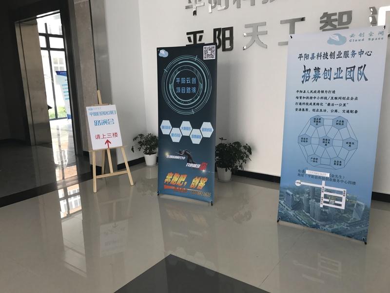 平阳创客项目路演会宣传X展架