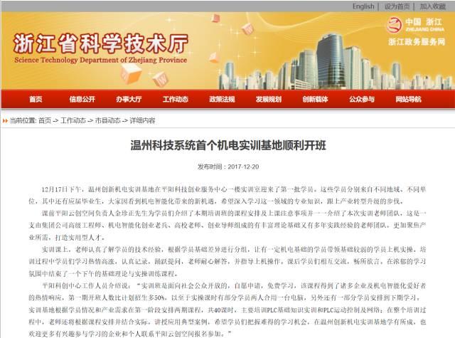 浙江省科学技术厅对机电实训基地的报导