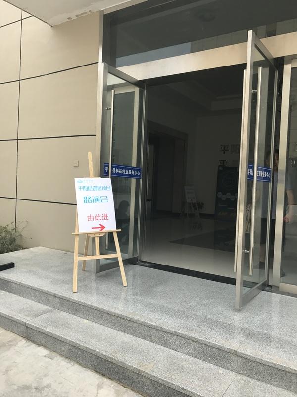 平阳县创客项目路演会由此进