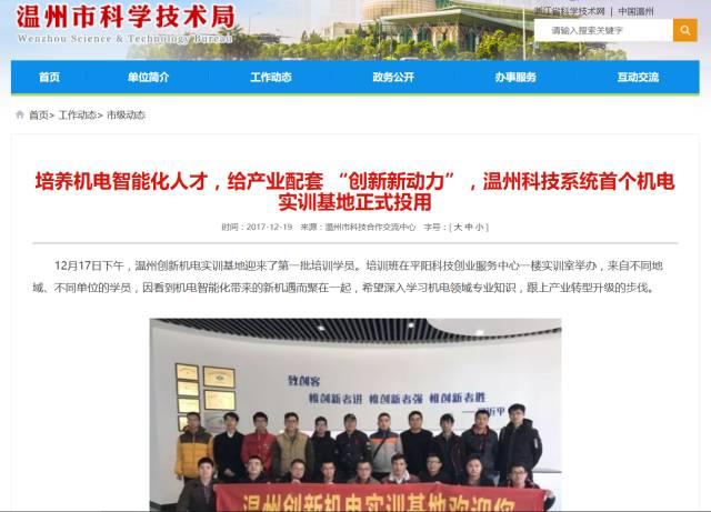 温州市科学技术局对机电实训室的报导