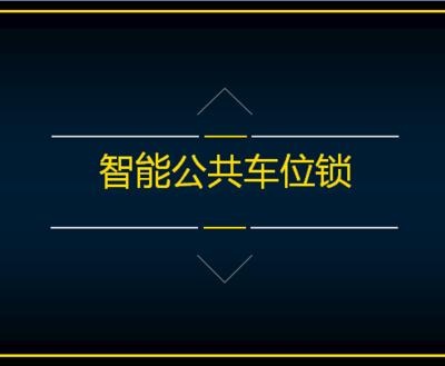 """""""优泊停车(U-PARK)""""互联网+智能车位锁"""