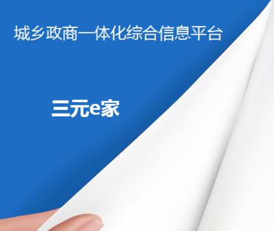 三元e家城乡政商一体化综合信息平台