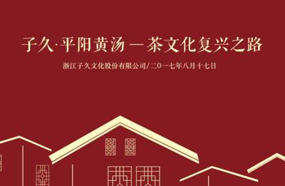 """""""子久.平阳黄汤""""茶文化复兴之路"""